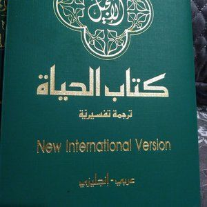 📚$7 Arabic English New Testament Bible